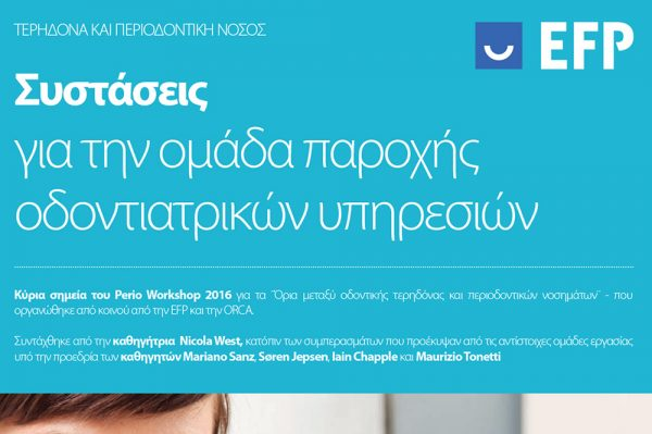 Perio_Caries_Recommendations01_Oralhealthteam_GREEK_2_FEATURED