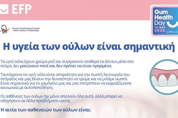 ΕΠΕ | Υγεία των ούλων